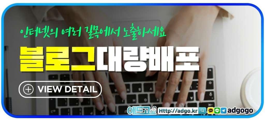 상장주문제작광고대행사블로그배포