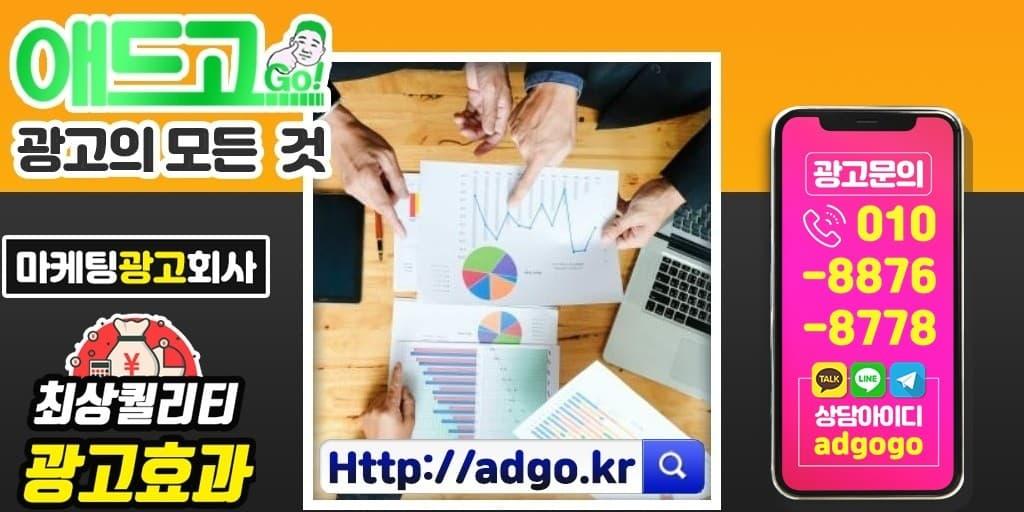 상장주문제작광고대행사바이럴마케팅
